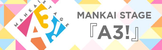 MANKAI STAGE『A3!』公式サイト