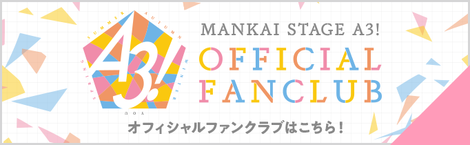 MANKAI STAGE『A3!』OFFICIAL FANCLUB