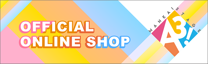 MANKAI STAGE『A3!』OFFICIAL ONLINE SHOP
