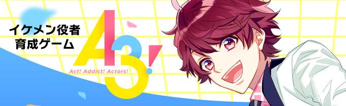 イケメン役者育成ゲーム『A3!』公式サイト